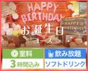 【お誕生日特典付♪】3時間/飲み放題/料理6品/お誕生日肉極みコース
