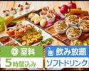 【選べるメイン】5時間/飲み放題/料理6品/シーズンセレクションコース