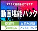 【大画面確約・大音量で動画鑑賞会パック】お手軽3時間利用+選べるハニトー+ノンアル充実