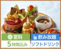【お得な食事付き飲み放題プラン】5時間/飲み放題/料理5品/カジュアルセット