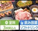 【『肉寿司』と『焼きすき』】3時間/飲み放題/料理6品/和牛極みコース