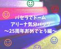 10/31、11/1限定!パセラでドーム&アリーナ気分パック~25周年おめでとう編~3時間