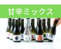【テイクアウト】甘辛ミックス酒ガチャ