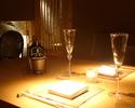 クリスマスコース 食前酒シャンパーニュ付【早期ご予約20%割引】