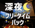 【深夜のお得なフリータイム】22時~翌5時までの最大7時間/オールナイトフリータイムパック
