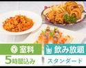 【忘年会】5時間/アルコール含む飲み放題/料理3品/忘年会カジュアルセット