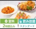 【忘年会】2時間/アルコール含む飲み放題/料理3品/忘年会カジュアルセット
