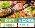 【忘年会】2時間/アルコール含む飲み放題/料理6品/忘年会肉極みコース