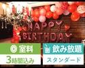 12月【お誕生日特典付♪】3時間/アルコール含む飲み放題/料理3品/お誕生日カジュアルセット