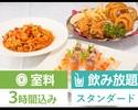 【忘年会】3時間/アルコール含む飲み放題/料理3品/忘年会カジュアルセット