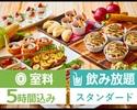 【忘年会】5時間/アルコール含む飲み放題/料理6品/忘年会特別コース