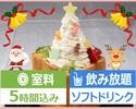 【お昼のクリスマス会】5時間/飲み放題/料理3品/ハニトー付き/クリスマスハニトーパック
