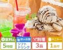 【お昼の忘年会】5時間/料理3品/ハニトー付き/ハニトーパック