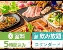 【忘年会】5時間/料理6品/忘年会肉極みコース