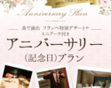 アニバーサリープラン(2020/12/1~)【土日祝】¥10,000