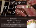 【ディナー】アニバーサリープラン