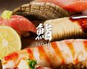 【15時からの特別コース】 逸品料理と旬のおまかせにぎりコース25,000円から