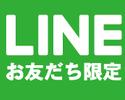 "【LINEお友達WEB予約限定】""Sweets & Savory TOWER TERRACE Christmas Selection"""