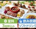 【2021年・新年会】3時間/飲み放題/料理6品/新年会特別コース
