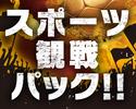 【プランC】試合終了まで飲み放題/スポーツ観戦プラン