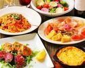 【大皿シェアスタイル!スタンダードコース+1ドリンク付♪】メインの鶏肉料理や当店自慢のパスタ、旬魚のカルパッチョなどが楽しめるお得なプラン!