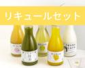 【テイクアウト】リキュール酒ガチャ