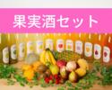 【テイクアウト】果実酒ガチャ