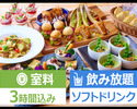 【選べるメイン】3時間/飲み放題/料理6品/シーズンセレクションコース