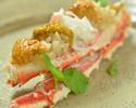 【季節の特別コース 蟹会席】海の贅味「ズワイ蟹」一杯をさばいて手仕込む懐石料理 全8品
