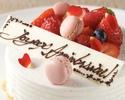 【お名前入りスペシャルケーキをプレゼント!】お祝いプラン