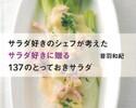 【音羽シェフの本】サラダ好きのシェフが考えた サラダ好きに贈る 137のとっておきサラダ