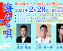 〈波乗亭カフェセット〉2月28日限定公演「海みる唄と響きの宴」+海の舎カフェ