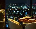 【記念日プラン】窓側確約!乾杯シャンパン & アニバーサリーケーキ付き!Wメインのディナーコース全6品(-3/8)