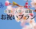 卒業・就職・入学お祝いプラン 9,770円プラン