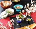 【4月】料理長特別会席~春陽麗和~