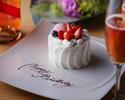 【記念日におすすめ】京都牛鉄板焼など全7品 清水コース+ホールケーキ