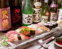 おまかせ会席 寿司8,800円コース