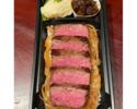 【テイクアウト】山形牛 ステーキ弁当
