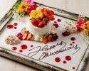 28日〜【ABD】絵画のような苺づくしケーキ付 牛サーロイン&タイ四天王料理が楽しめるアニバーサリープラン 乾杯スパークリング付 全10皿11品 ¥3800