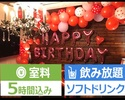【お誕生日特典付♪】5時間/飲み放題/お誕生日ワンプレートセット
