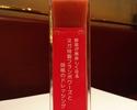 テイクアウト】野菜が美味しくなるヌガ特製フランボワーズと胡桃のドレッシング ¥880