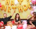 週末【誕生日/記念日】バルーン・デコ装飾付き【お祝いカジュアルコース5時間】