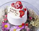 大切な人との記念日ディナーコース(ホールケーキ付 )