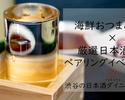 【第1部】海鮮おつまみ×日本酒ペアリングイベント【12時00分~】