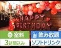 【お誕生日特典付♪】3時間/飲み放題/お誕生日ワンプレートセット