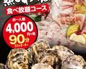 釣り付き!蒸し牡蠣食べ放題コース