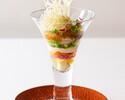 スペシャリテ「野菜 魚介 パフェ」をご堪能いただく新ランチコース