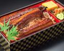 【日本料理 簾】 鰻(うな)重弁当