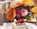 週年紀念計劃B(午餐)[可提供整個蛋糕和花束](2人或更多)[4/1〜]