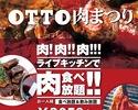 🥩肉祭り【日曜日】3時間のブッフェ&フリードリンク